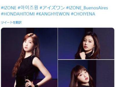 IZ*ONE(アイズワン) ビジュアル and 2ndシングル
