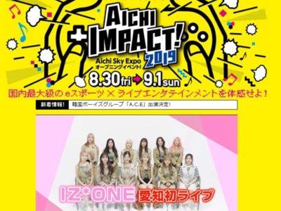 IZ*ONE(アイズワン) ライブ 日本 2019夏 熱い!